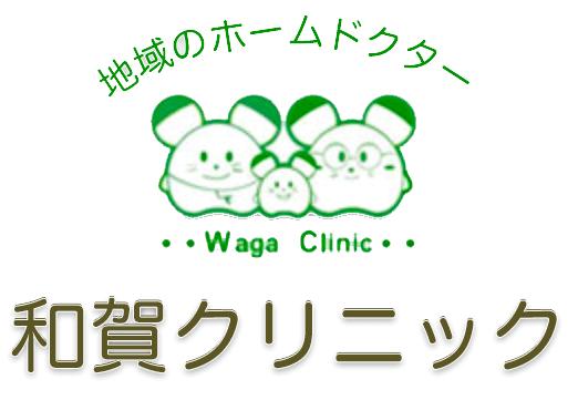 地域のホームドクター和賀クリニック